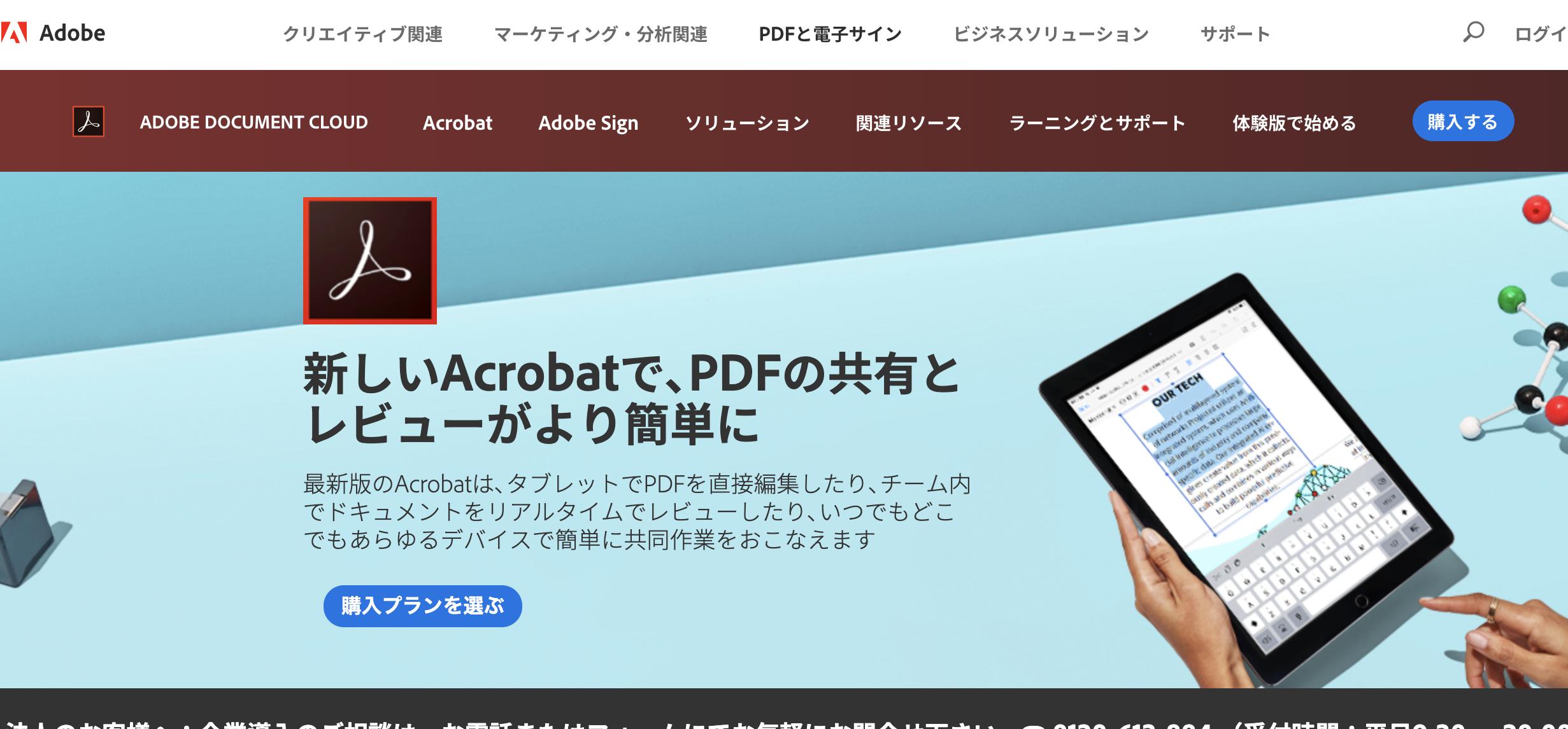 署名 印鑑 pdf